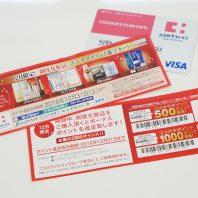 12月限定!「制度化粧品」ボーナスポイント進呈カード