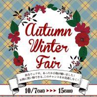 ★☆French Closet Autumn&Winter Fair☆★