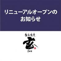玄 姪浜店リニューアルオープンのお知らせ