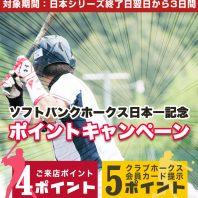 祝!ソフトバンクホークス日本一ポイントキャンペーン