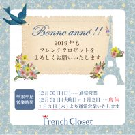 French Closetから年末年始のお知らせです