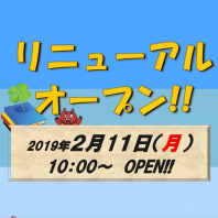 書店「福岡金文堂」2月11日(祝)リニューアルオープン!