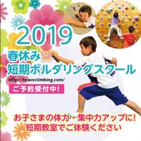 春休み短期ボルダリングスクール受付開始!