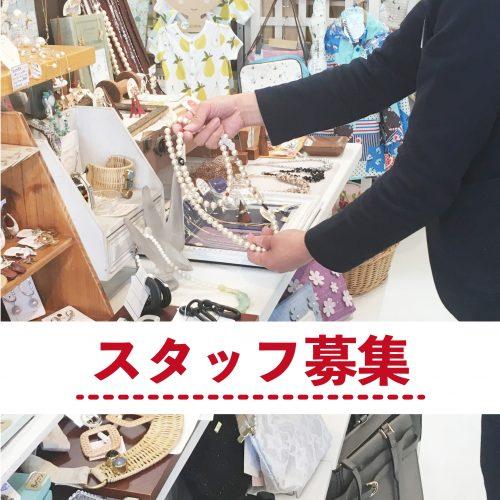 雑貨とウェアの販売スタッフ募集