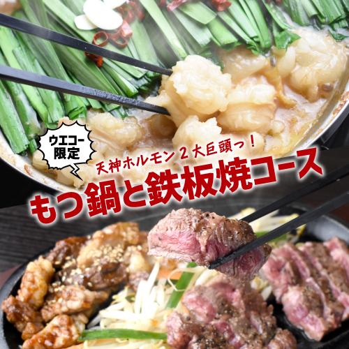 鉄板焼&丸腸もつ鍋!どっちも味わえる姪浜店限定コース