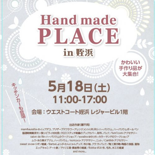 Hand made PLACE in姪浜