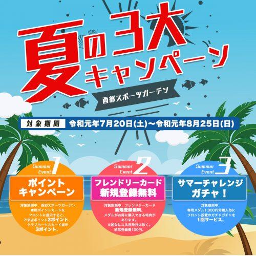 西部スポーツガーデン、夏の3大キャンペーン!