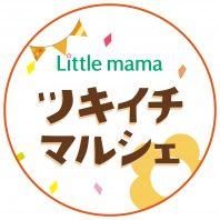 リトル・ママの「ツキイチマルシェ」