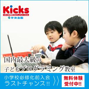 ☆ロボット×プログラミング☆無料体験レッスン開催中!