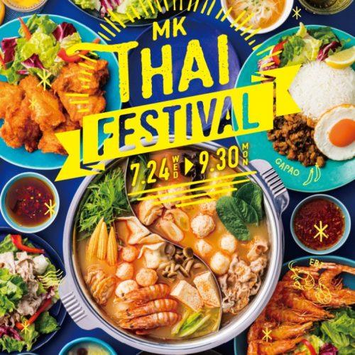 MK THAI FESTIVAL