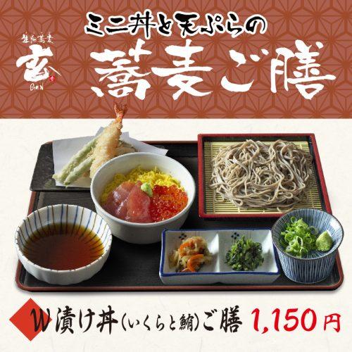 ミニ丼と天ぷらの蕎麦ご膳