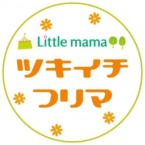 リトル・ママの「ツキイチフリマ」
