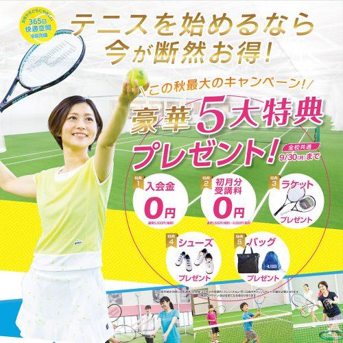 この秋最大の5大特典キャンペーン!!   テニスを始めるなら今が断然お得!!