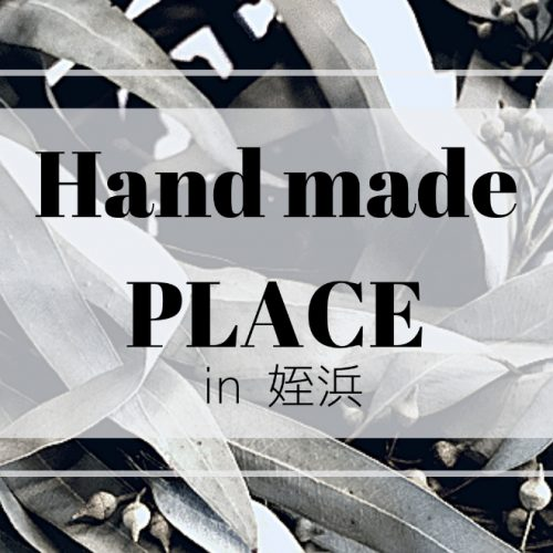 Handmade PLACE in姪浜