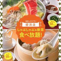 MKレストラン姪浜店11/29(金)リニューアルOPEN