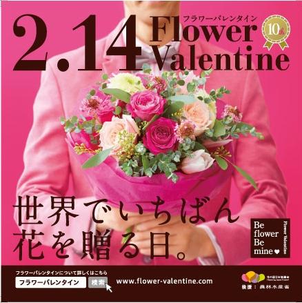 フラワーバレンタイン 世界でいちばん花を贈る日。