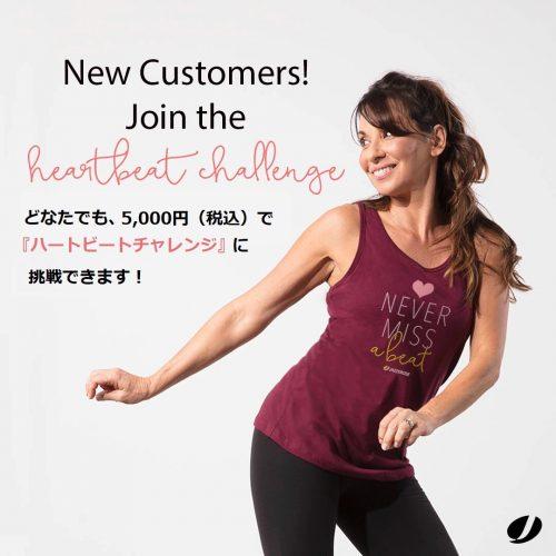 2月は 5,000円(税込)で何回でもクラスに参加OK!