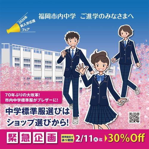福岡市内中学ご進学の方々!新入学応援フェア