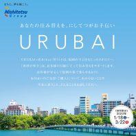 URUBAI住み替え応援フェア