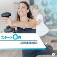 ジャザサイズ西福岡フィットネスセンターより、新年のお得なキャンペーンのご案内です!