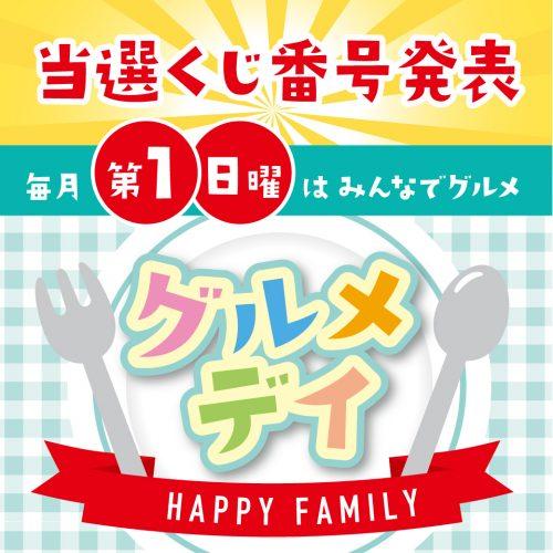 4月ハッピーファミリー・グルメデイ当選くじ番号が決定!