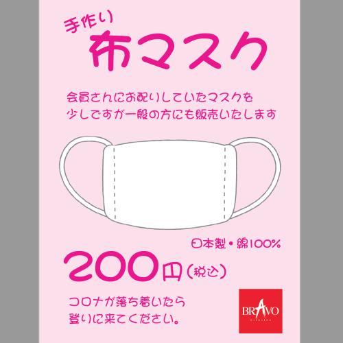 店舗休業のお知らせ 及び(マスク販売のお知らせ)