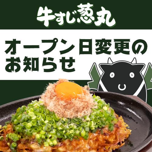 「牛すじ葱丸」オープン日変更のお知らせ