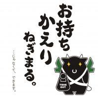 【6月オープン!お好み焼 牛すじ葱丸】テイクアウトはじめました!