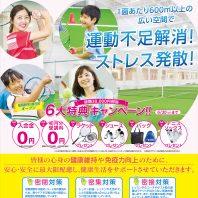 今!テニスを始めよう! テニスで気分も免疫力もアップ⤴