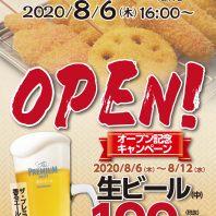 串カツ田中 ウエストコート姪浜店オープン