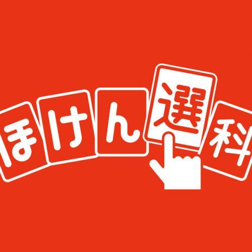 12/19(土)家計の見直しイベント開催!