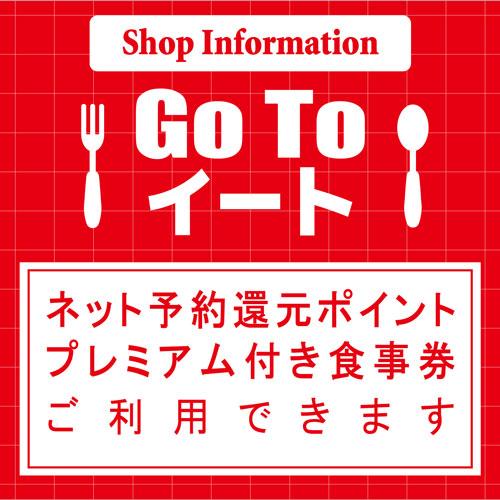 ショップ情報「GO TO イート」還元ポイント、プレミアム付き食事券