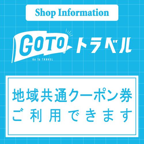 ショップ情報「GO TO トラベル」地域共通クーポン券
