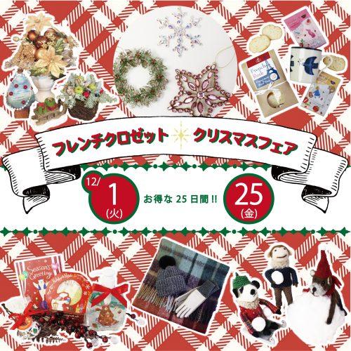 ☆12月1日よりX'masフェアを開催☆