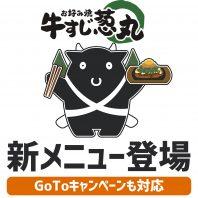 【GoToキャンペーンも対応】牛すじ葱丸にこだわりの肉メニューが登場!