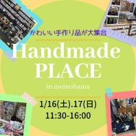 手作りマルシェ Handmede PLACEin姪浜 1/16(土)17(日)開催!