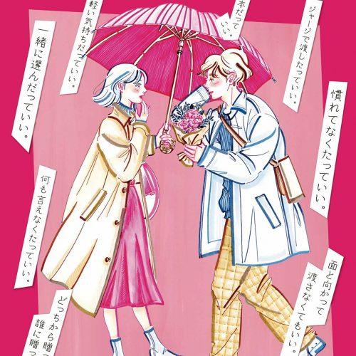 フラワーバレンタイン 花は自由なラブレター