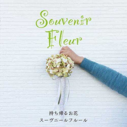 お部屋を明るく♪Souvenir Fleur-スーヴニールフルール-