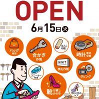 6月15日(火)OPEN