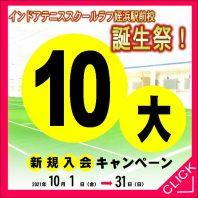 10月ご入会の方限定! 姪浜駅前校・六本松大濠校 誕生祭!