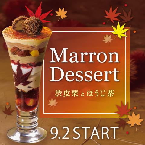Marron Dessert -渋皮栗とほうじ茶- 開催中