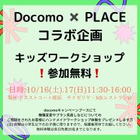 手作りマルシェ「ハンドメイドプレイスin姪浜」10/16(土)17(日)開催!
